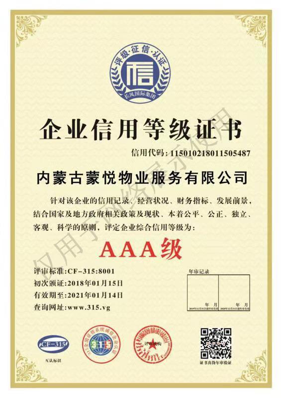 内蒙古物业公司